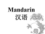 AP Test - Chinese (Mandarin) Language & Culture